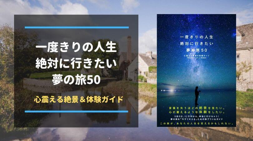 dream-tour-50
