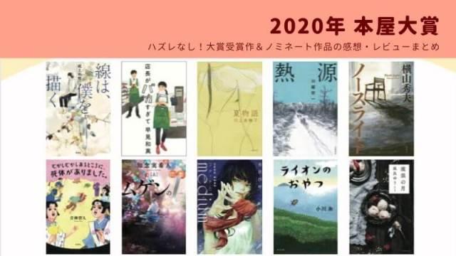 hontai-2020