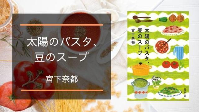 sun-pasta-beens-soup