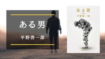 「ある男」平野啓一郎|過去がたとえ嘘でも、真実の愛は変わらないのか?