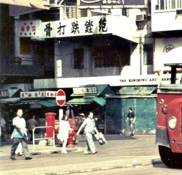 香港老照片(18) SeeWide