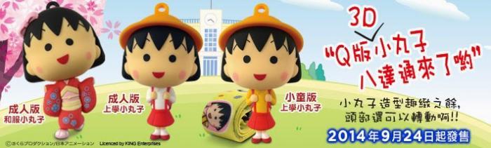3D 櫻桃小丸子 八達通配飾 「和服小丸子」 「上學小丸子」 7-Eleven $188 - 玩具精品 - SeeWide