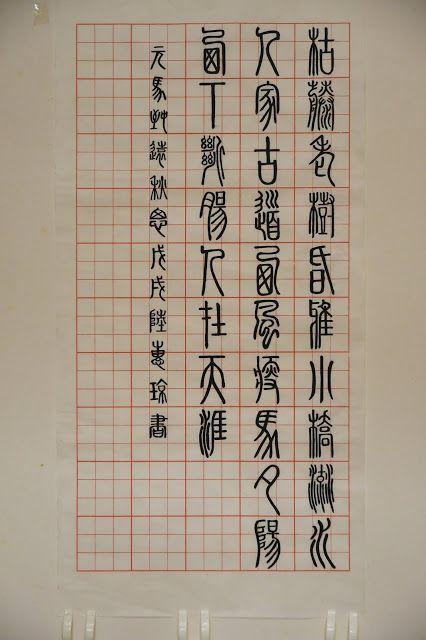 中國書法~~秋思(篆書) - - SeeWide