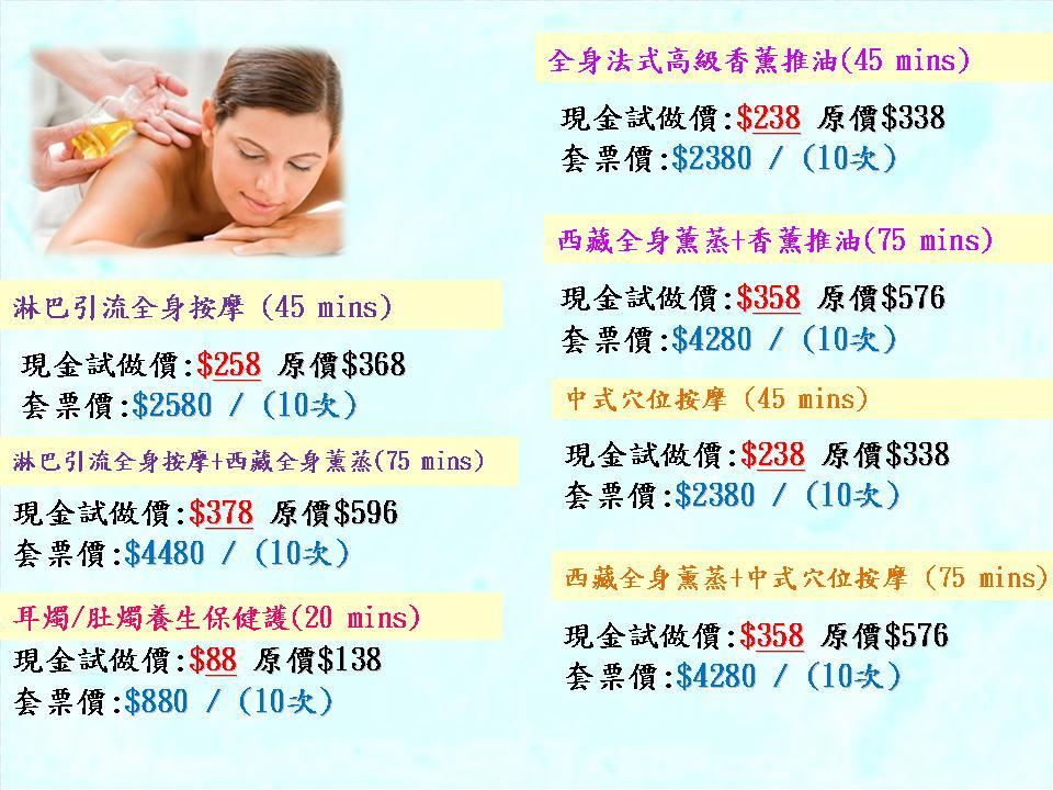 藏紅天薰蒸足療 New Born Beauty & Spa (元朗店)- 元朗按摩,孕婦按摩, spa ph+ has integrated new elements – HABA, 香薰推油 | Zone One Zone - 按摩推介Massage