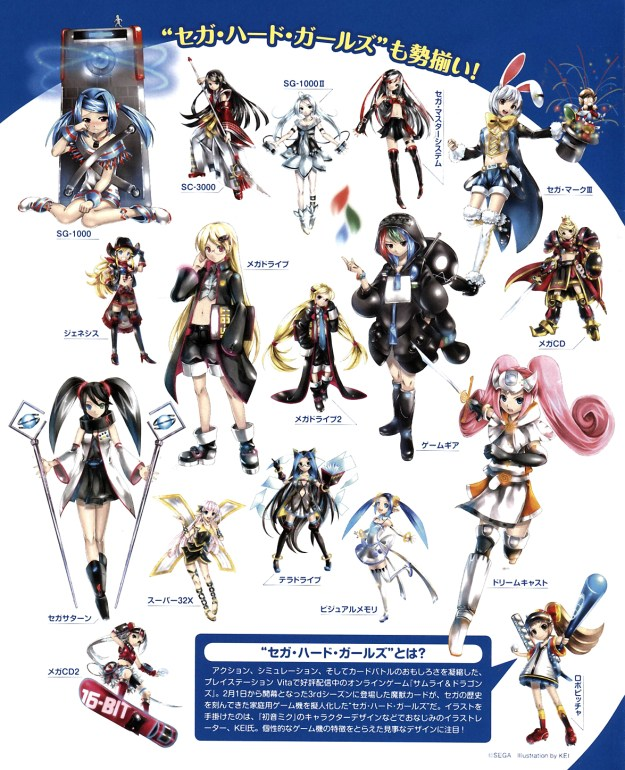 sega hard girls list