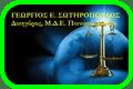 Τροχαίο, ποινικό, διεθνές, Γεώργιος Σωτηρόπουλος