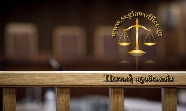 δικηγόρος ποινικολόγος ανακριτή