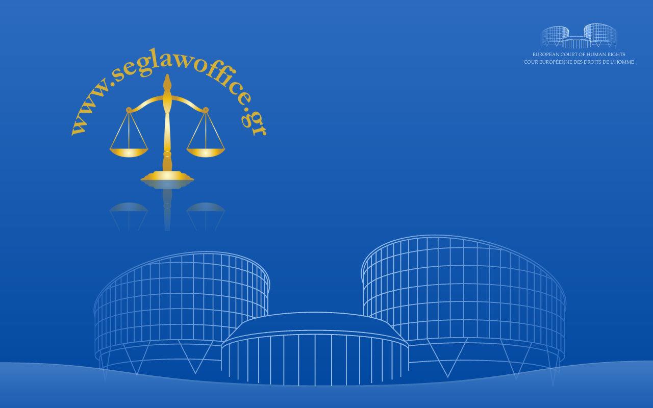 Δικηγόρος Ευρωπαϊκό Δικαστήριο Δικαιωμάτων του Ανθρώπου