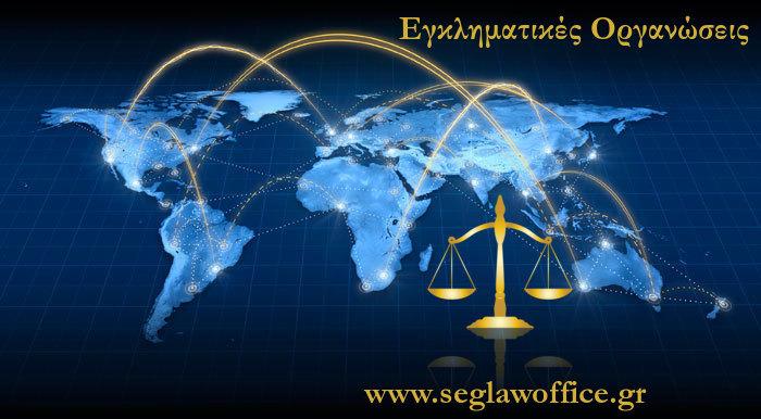 Εγκληματική οργάνωση δικηγόρος
