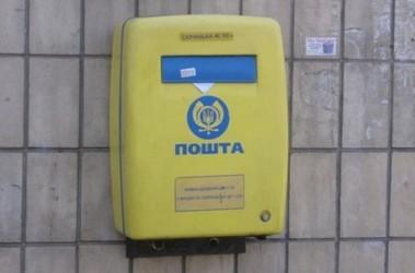 Услуги почты подорожают на треть - Новости Украины ...