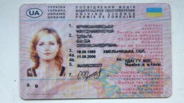 Как в Украине будут менять водительские права ...