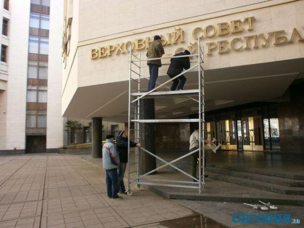 На здании Верховного Совета Крыма меняют вывеску - Новости ...