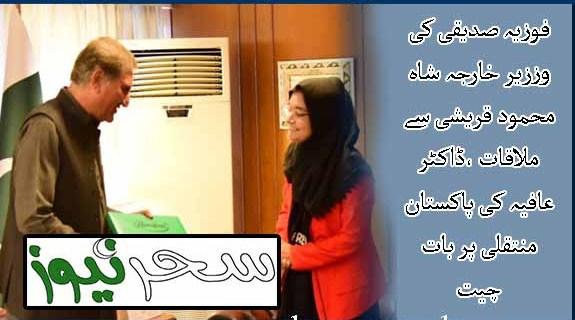 Aafia Sadiqqi