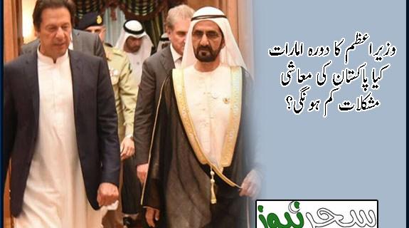 PM visits Emirates