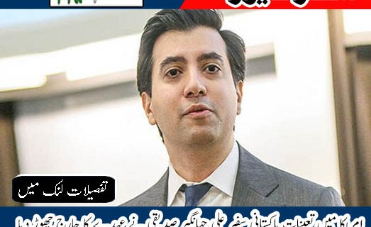 Ali Jehangir Siddiqui