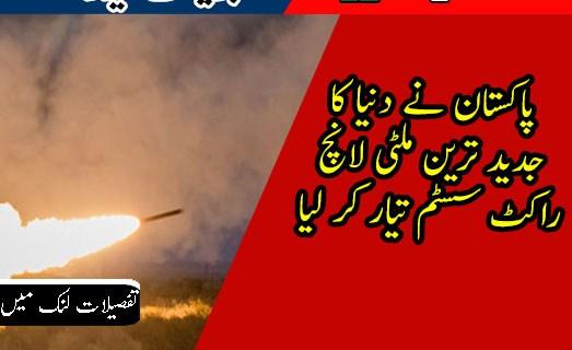 multimedia rocket