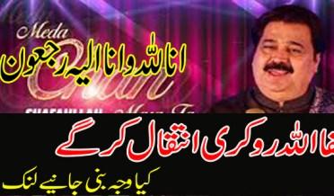 shafaullah rokhri death