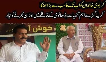 Javed Badhanvi News