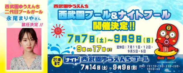 Seibu summer pools