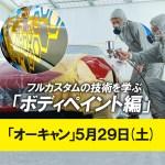 【塗装・一級・二級自動車整備士】5月29日(土)にスペシャルイベントを開催します🎶