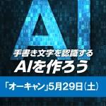 【AI・ロボット】5月29日(土)にスぺシャルイベントを開催します🎶