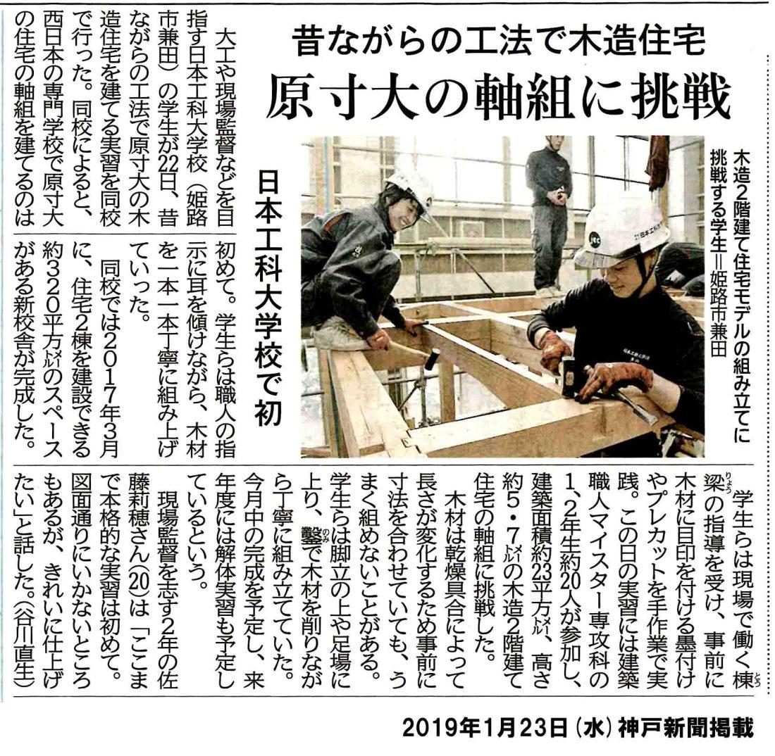 木造住宅_神戸新聞
