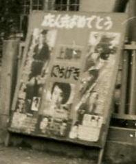 映画の看板