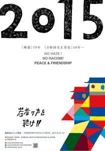 for2015横断キャンペーン