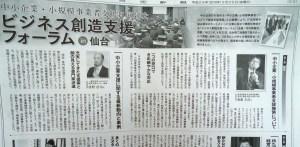 ビジネス創造支援フォーラム(河北新報)