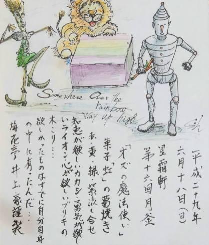 恒例の井上さんの懐紙絵も、気合いが入ってる。(*^^*) レインボー葛焼きは、和菓子史上初の手法による魔法。✨