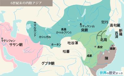 突厥 6世紀末の内陸アジア地図 ササン朝