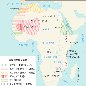 モノモタパ王国 ガーナ王国 クシュ王国 ソンガイ帝国 マリ帝国 アフリカのイスラーム化 16世紀までのおもなアフリカの諸国地図
