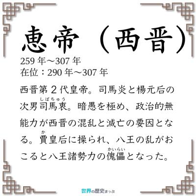 恵帝(西晋)