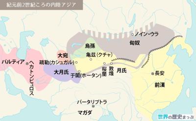 紀元前2世紀頃の内陸アジアの地...