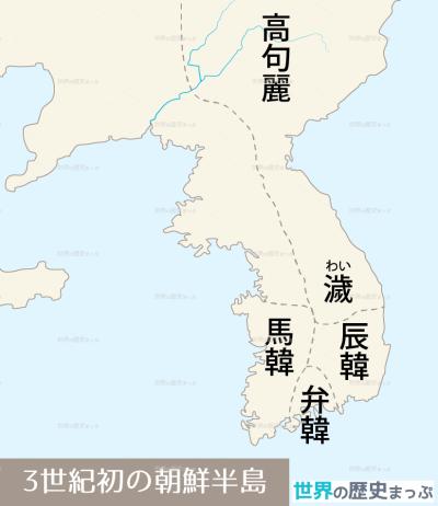 3世紀初の朝鮮半島地図