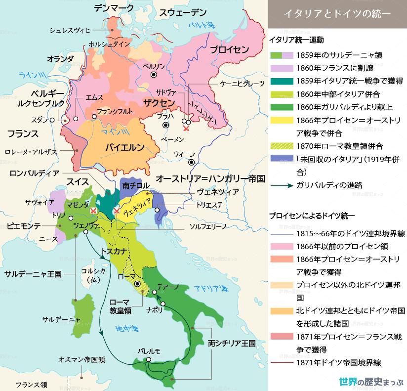 イタリアの統一 イタリア統一戦争 ドイツの統一 プロイセン=オーストリア戦争 イタリアとドイツの統一地図 「未回収のイタリア」