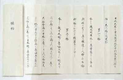 日露和親条約