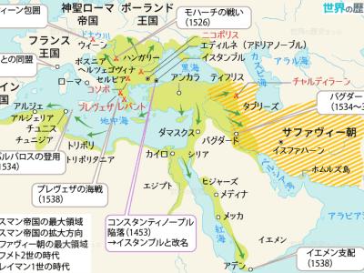 オスマン帝国とサファヴィー朝の最大領域地図