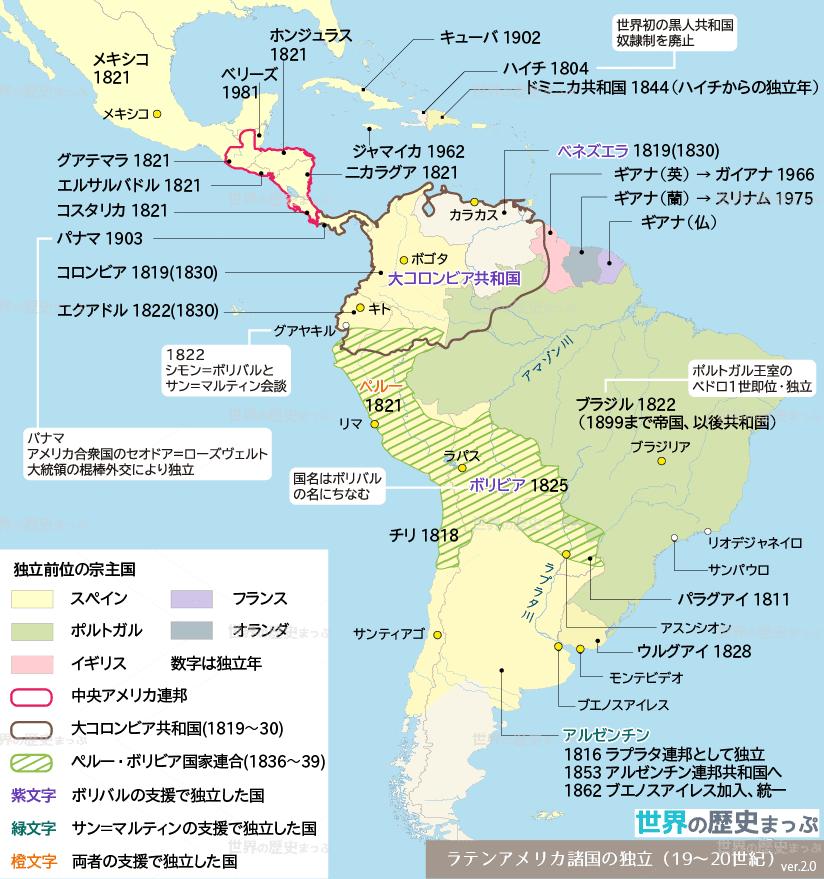 ラテンアメリカの独立地図