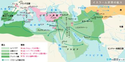 ヤルムークの戦い ニハーヴァンドの戦い イスラーム世界の拡大地図