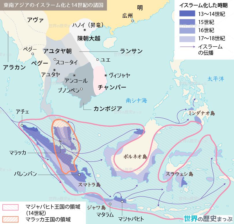 東南アジアのイスラーム化と14世紀の諸国地図