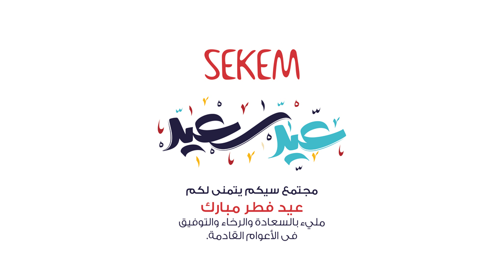 Must see Egypt Eid Al-Fitr Decorations - Eid-Al-Fitr  2018_487496 .jpg?fit\u003d1000%2C565