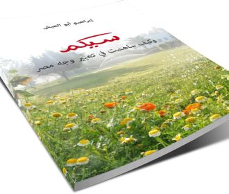 Dr. Ibrahim Arabic Book