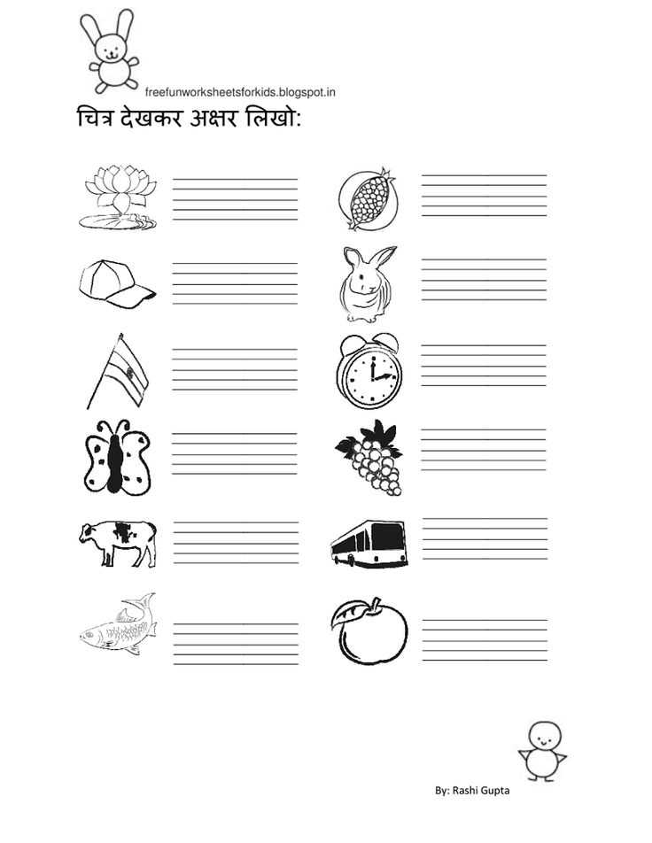 Hindi Worksheets for Kindergarten and Fun Worksheets Cook Coloring Page A Free English Coloring Printable