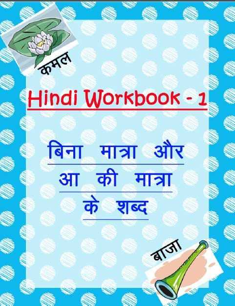Hindi Worksheets for Kindergarten and Hindi Matra Worksheets for Kids Hindi by Worksheetsbysheetal