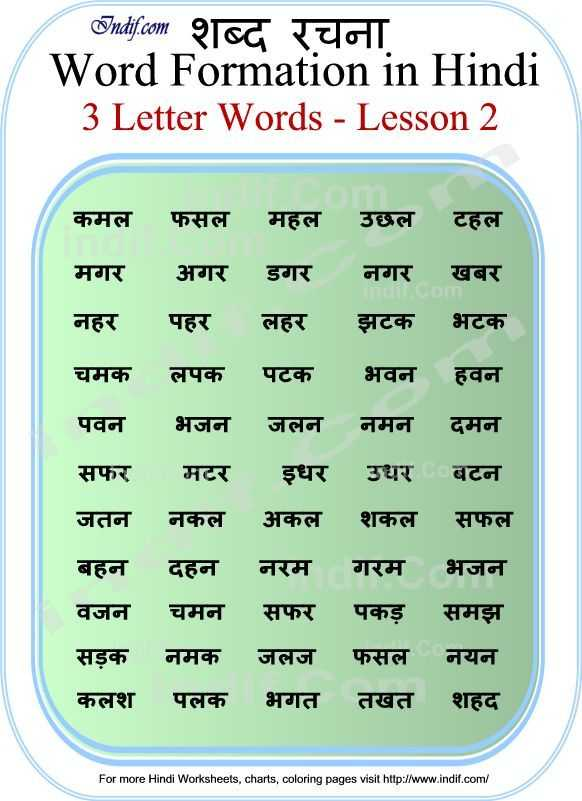 Hindi Worksheets for Kindergarten as Well as 12 Best Hindi Reading Images On Pinterest