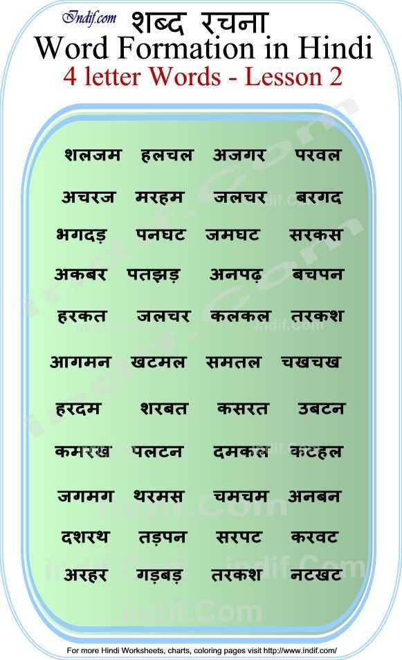 Hindi Worksheets for Kindergarten or 12 Best Hindi Reading Images On Pinterest