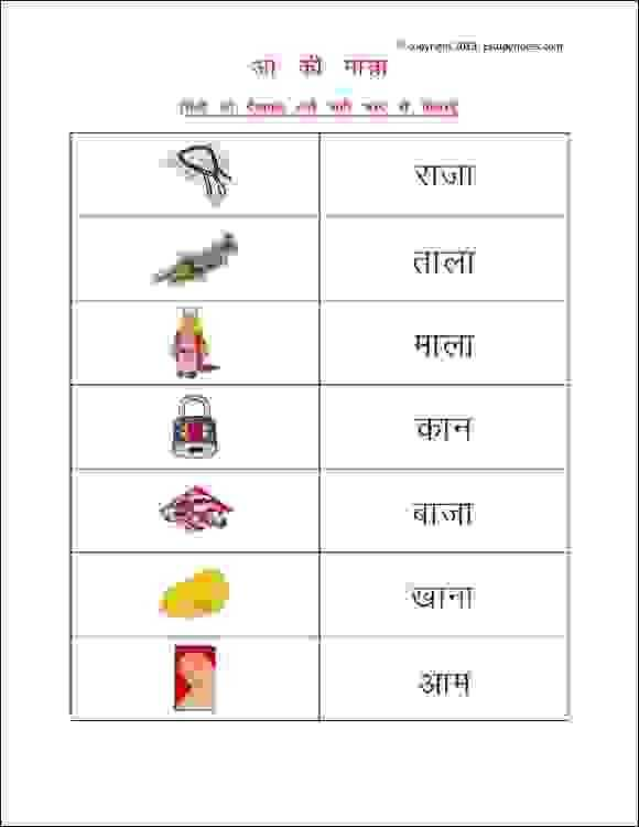 Hindi Worksheets for Kindergarten with Printable Hindi Worksheets to Practice Aa Ki Matra Ideal for Grade