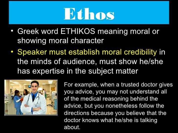Identifying Ethos Pathos Logos In Advertising Worksheet and 9 Best Rhetorical Appeals Images On Pinterest