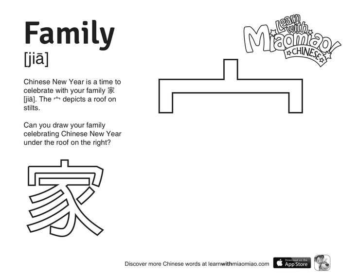 Kindergarten Mandarin Worksheet as Well as 38 Best toddler and Preschool Miaomiao Learn Chinese Printables